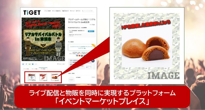 『イベントマーケットプレイス』は、grabssが運営するオンラインチケット販売サービス「TIGET(チゲット)」(https://tiget.net)内の新機能です