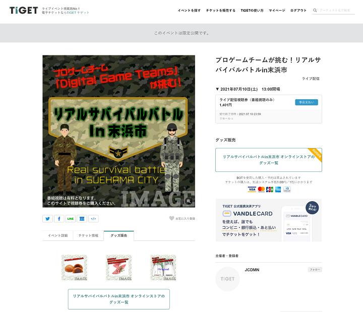 ■TIGET内 『イベントマーケットプレイス』イメージ