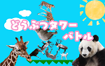 expo-animaltower.png