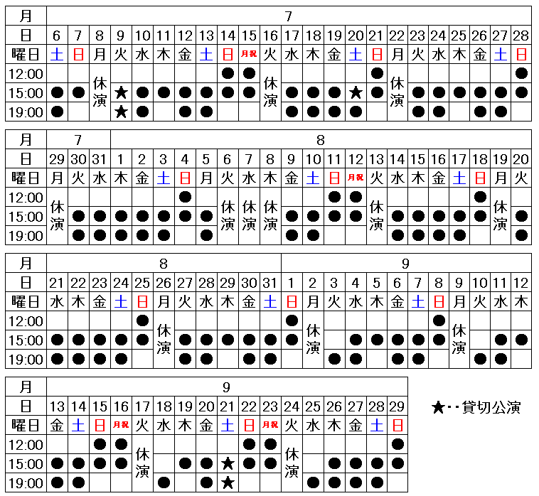 mangekyo20190529-schedule.png